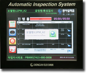 DongAh Automatic Inspection System Monitor